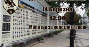 Міжконфесійна молитва за полеглих Героїв на День Українського Добровольця!