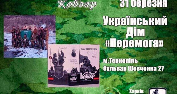 Презентація книги «Фронтовий Кобзар» Сергія Пущенко і фото колажів що увійшли до книги у Тернополі.