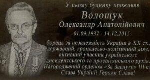 Вшанування достойника втретє відродженої «Просвіти» Олександра Волощук