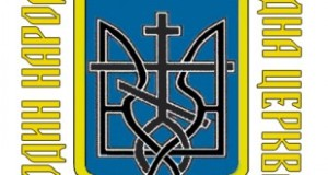 Звернення до Української Автокефальної Православної Церкви