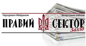 """Газета """"Правий сектор – захід"""" випуск №10"""