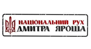 Штаб НРДЯ спростовує факт погроз на адресу координатора бойкотного руху