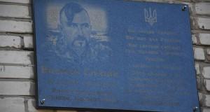 У Львові відкрили меморіальну дошку Василю Сліпаку
