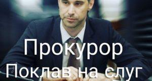 Рябошапка підписався, що може бути пов'язаний з ТОП-корупціонерами!