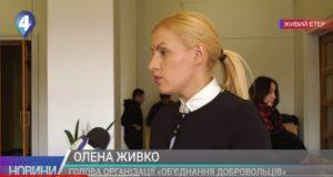 4 канал: Осередок «Об'єднання добровольців» відкрили у Києві