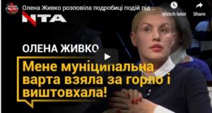 НТА: Олена Живко розповіла подробиці подій під час сесії міської ради Львова