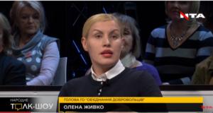 """""""Влада планує здавати країну, якщо їй не потрібні захисники"""", – Олена Живко"""