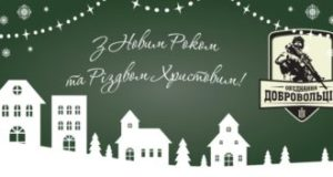 Українці! Бійці «Об'єднання добровольців» вітають вас з Новим роком та Різдвом Христовим!