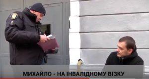 Львівська поліція: на стражі порядку із порушенням закону