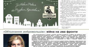 """Газета """"Вісник Добровольця"""", випуск 1"""