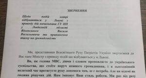 Звернення Всесвітнього Руху Патріотів України до Міністра МВС Арсена Авакова.