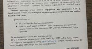 Начальник СБУ Чернігівської області на новому позашляховику.