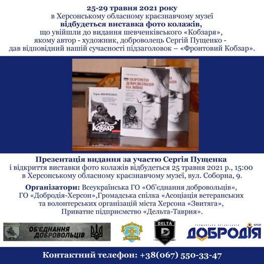 Презентація книги «Фронтовий Кобзар» Сергія Пущенко і фото колажів що увійшли до книги у Херсоні.